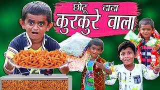 CHOTU DADA KURKURE WALA | छोटू दादा कुरकुरे वाल | Khandesh Hindi Comedy | Chotu Dada Comedy Video