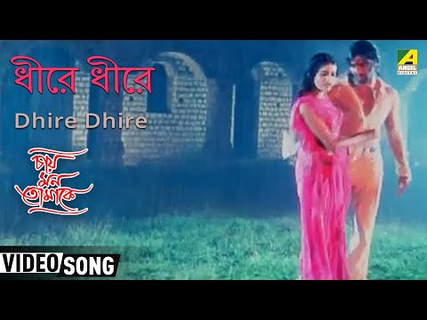 Video Dhire Dhire | Chae Mon Tomake | Bengali Movie Song | Rishi, Barsha download in MP3, 3GP, MP4, WEBM, AVI, FLV January 2017