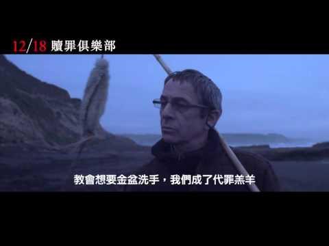 《贖罪俱樂部》中文預告