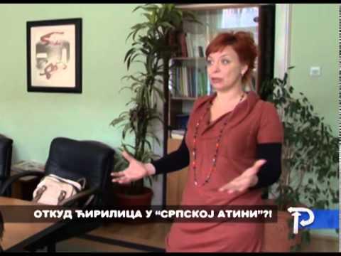 """Откуд ћирилица у """"српској Атини""""?!"""