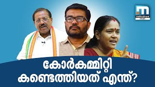 Video What Did the Core Committee Arrive At? | Super Prime Time 3 | Mathrubhumi News MP3, 3GP, MP4, WEBM, AVI, FLV Juni 2018