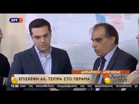 Επίσκεψη Πρωθυπουργού στο Πέραμα