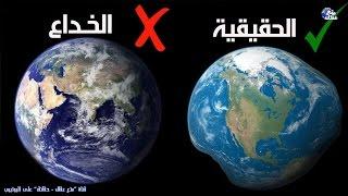 حقائق صادمة لا تعرفها عن كوكب الارض | مقطع سيثير دهشك إلى اقصى حد