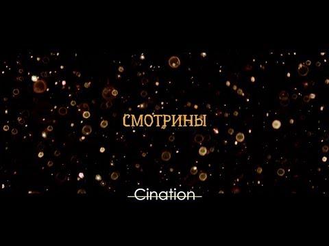 """Фильм """"Смотрины"""" по мотивам одноименного рассказа ЧеширКо"""