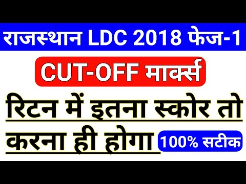 Rajasthan LDC 2018 CUT OFF || RSMSSB LDC 2018 PHASE 1 CUT OFF
