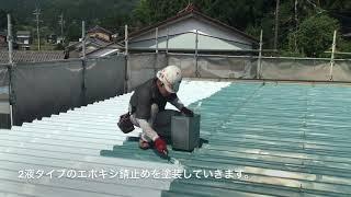 関市 折半屋根錆止め/T様邸/石井