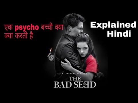 The Bad Seed (2018) Explained in Hindi I The Bad Seed (2018)Hollywood Movie Ending Explain in Hindi