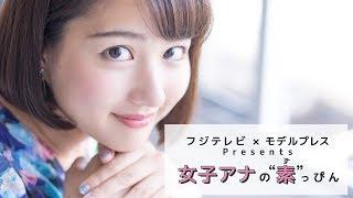 フジテレビ永尾亜子アナ、撮影ウラ母手作りドレスがかわいい!フジテレビ✕モデルプレス連載「女子アナの素っぴん」