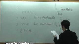 อสมการ ม.3  คณิตศาสตร์ครูพี่แบงค์ Part 1