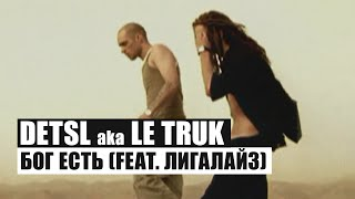 Лигалайз Укрою pop music videos 2016