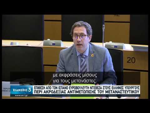 Μ. Χρυσοχοΐδης στο Ευρωπαϊκό Κοινοβούλιο : Η Ελλάδα είναι μια δημοκρατική χώρα   07/07/20   ΕΡΤ