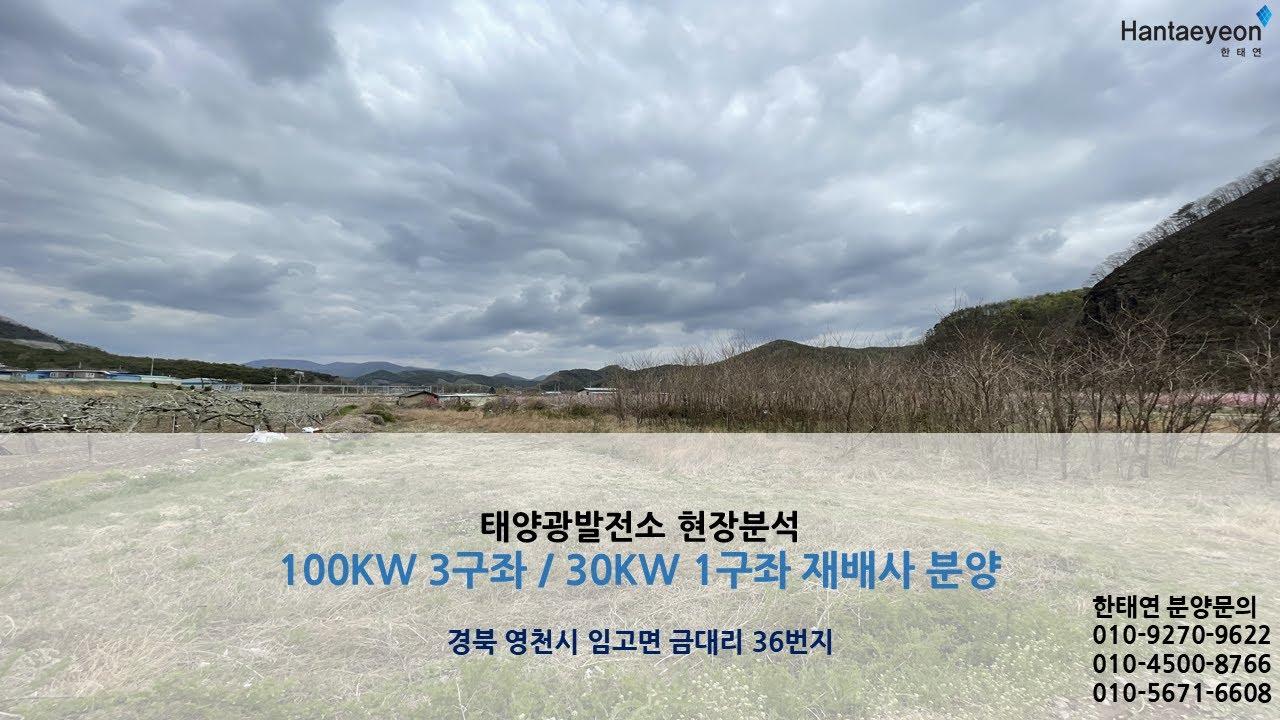 경북 영천 100kw 3구좌…