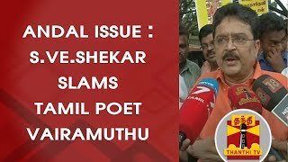 Video Andal Issue : S.Ve.Shekar Slams Tamil Poet Vairamuthu | Protest in Chennai Condemning Vairamuthu MP3, 3GP, MP4, WEBM, AVI, FLV Januari 2018