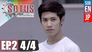 Download Lagu [Eng Sub] SOTUS The Series พี่ว้ากตัวร้ายกับนายปีหนึ่ง | EP.2 [4/4] Mp3