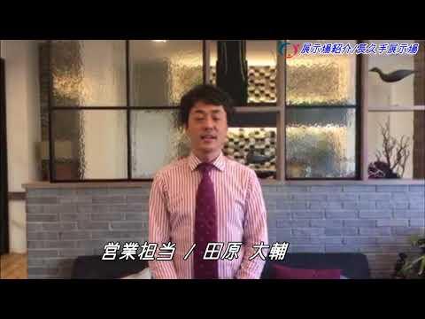 長久手展示場のご紹介(トヨタホーム愛知)