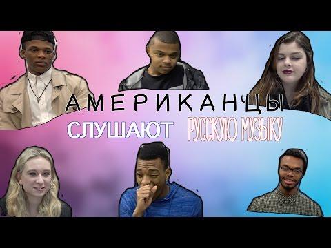 Американцы Слушают Русскую Музыку #3 (2016)