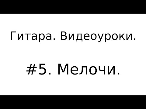 Видеоуроки. #5. Полезные мелочи