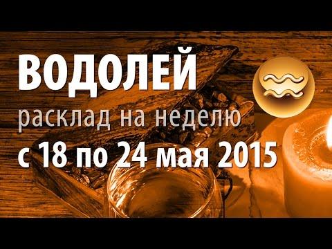 Водолей гороскоп Таро расклад на неделю 18–24 мая 2015 - DomaVideo.Ru