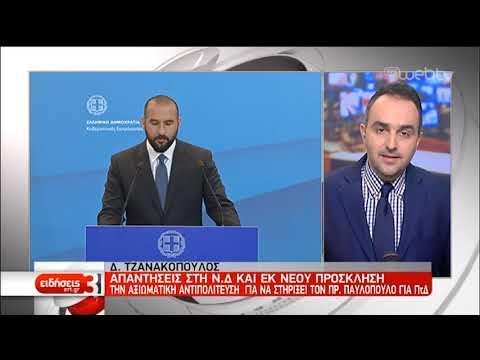 Τζανακόπουλος: Με πολύ πιο ισχυρή πλειοψηφία του ΣΥΡΙΖΑ, η επόμενη Βουλή | 17/2/2019 | ΕΡΤ