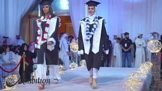 حفل تخرج ثانوية مارية القبطية 2017 Mariya Al Qubtiya High School
