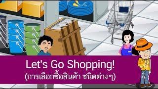 สื่อการเรียนการสอน Let's Go Shopping! (การเลือกซื้อสินค้า ชนิดต่างๆ) ป.4 ภาษาอังกฤษ