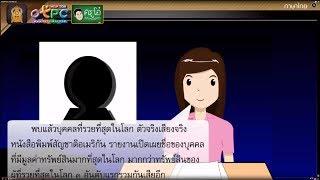 สื่อการเรียนการสอน การวิเคราะห์ ป.6 ภาษาไทย