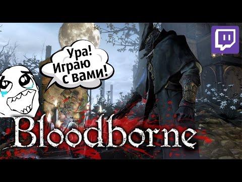 Bloodborne - Стрим. Забег с подписчиками по Чашам! #2
