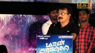 Ponram,T Shiva and Keyaar at Maan Karate Movie Audio Launch