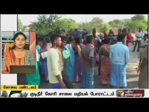A-Compilation-of-Kovai-Zone-News-22-04-16-Puthiya-Thalaimurai-TV