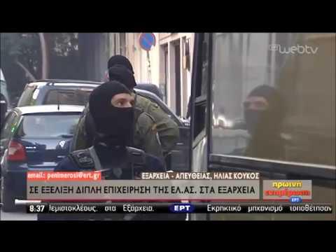 Αστυνομική επιχείρηση στα Εξάρχεια σε κτίρια υπό κατάληψη   16/10/2019   ΕΡΤ