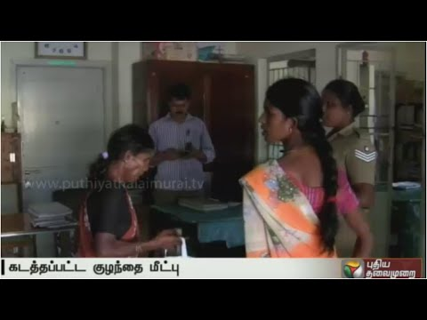 One-month-old-infant-abducted-at-Athoor-Salem-retrieved-from-Gudalur