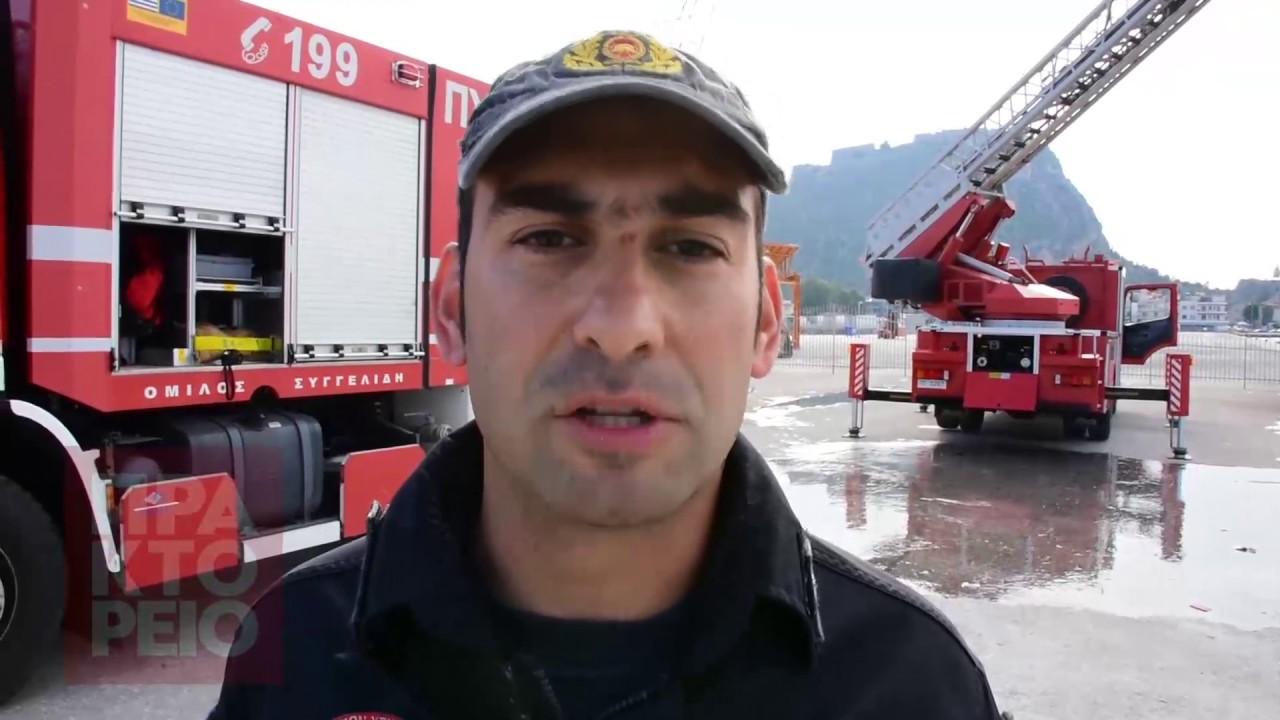Διαρκής η εκπαίδευση των πυροσβεστών στο Ναύπλιο