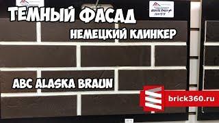 Клинкерная фасадная плитка ABC Alaskа Braun рельефная NF7, 240*71*7 мм