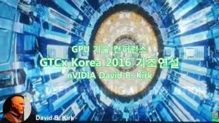 GPU 기술 컨퍼런스 'GTCx Korea 2016' Keynote - The Deep Learning AI Revolution