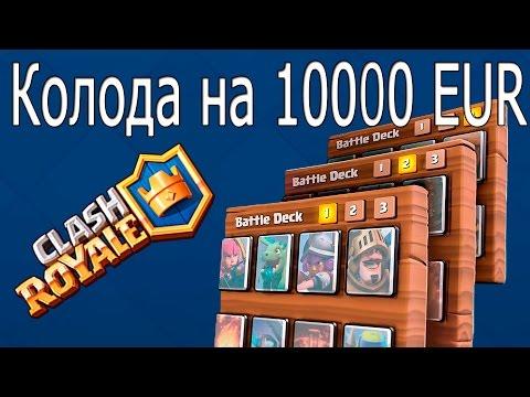 Колода чемпиона мира по Clash Royale. Победитель турнира Клеш Роял и 10000 EUR
