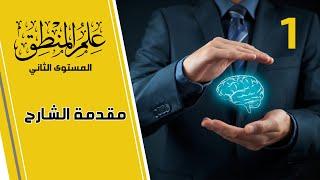 (1) مقدمة الشارح \ دورة علم المنطق المستوى الثاني