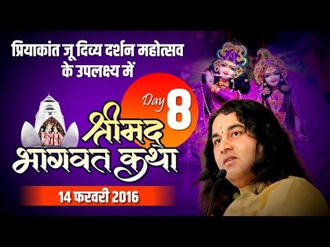 Video Live - Bhagwat Katha - Shri Devkinandan Thakur Ji - Vrindavan Uttar Pradesh - Day 08 - 14/Feb/2016 download in MP3, 3GP, MP4, WEBM, AVI, FLV January 2017