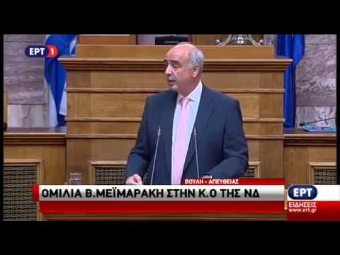 Η ομιλία του Β. Μεϊμαράκη στην ΚΟ της ΝΔ