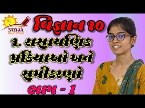 Std 10 Science Chapter 1 in Gujarati રસાયણિક પ્રક્રિયાઓ અને સમીકરણો PART 1 Std 10 Science Chapter 1