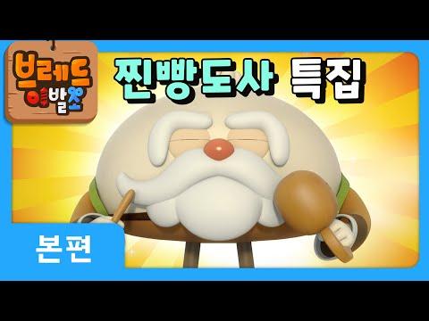 브레드이발소   찐빵도사 특집   애니메이션/만화/디저트/animation/cartoon/dessert