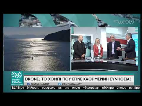 Drone: το χόμπι που έγινε καθημερινή συνήθεια | 07/03/19 | ΕΡΤ