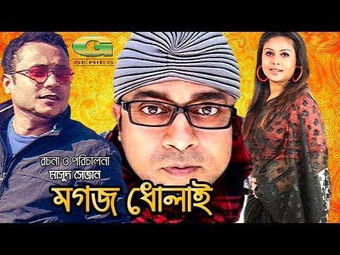 Mogoj Dholai  | Drama | Mishu Sabbir | Chandni | A Kh M Hasan