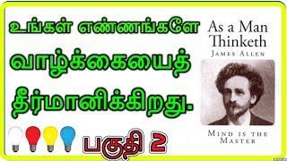 எண்ணம்போல் வாழ்க்கை | As a Man Thinketh James Allen in Tamil | Book Summary Part 2