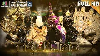 THE MASK วรรณคดีไทย | EP.05 กรุ๊ปไม้ตรี | 25 เม.ย. 62 Full HD