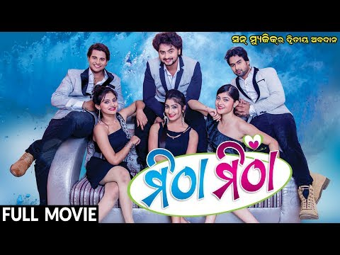 Video MITHA MITHA - Superhit Odia Movie | Sambhav Mansingh, Prakruti Mishra | Full HD | Exclussive download in MP3, 3GP, MP4, WEBM, AVI, FLV January 2017