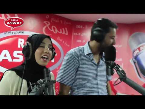 الفيديو المنتظر بشدة مازال مازال بصوت فاطمة الزهراءمروى ياسين و عبد الإله