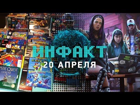 Инфакт от 20.04.2017 [игровые новости] — Watch Dogs 2, StarCraft, SNES... (видео)