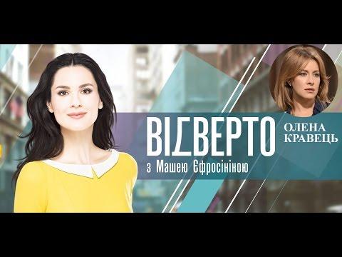 Елена Кравец. «Откровенно с Машей Ефросининой» - DomaVideo.Ru