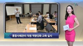 2019년 7월 첫째주 강남구 종합뉴스