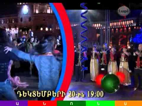 Ամանոր 2013-ի մեկնարկը Երևանում (видео)